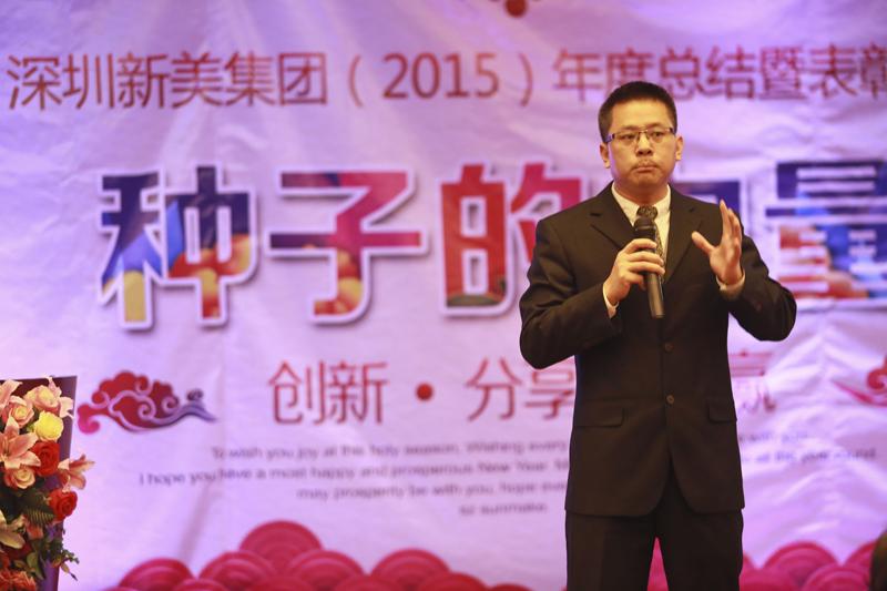 新美集团年会董事长李德峰演讲