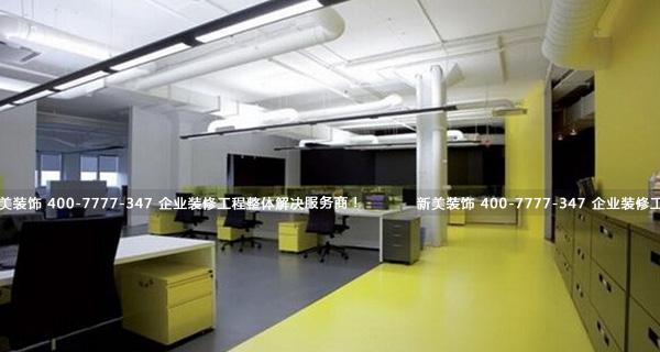 办公室装修3