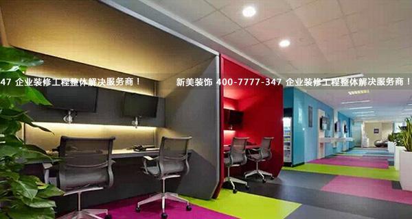 办公室装修6