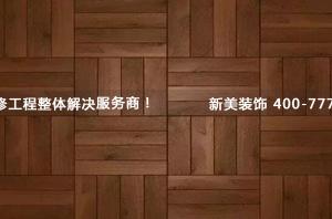 深圳装修 公司装饰93