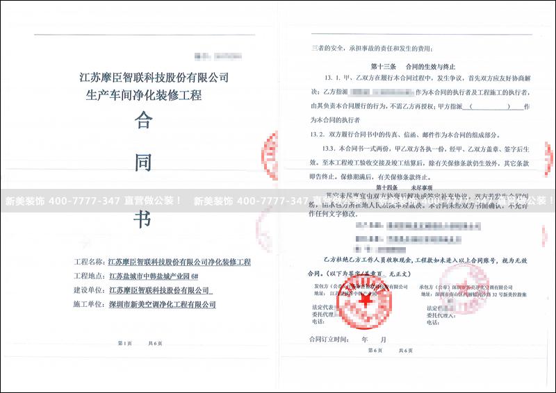 深圳办公室装修施工合同