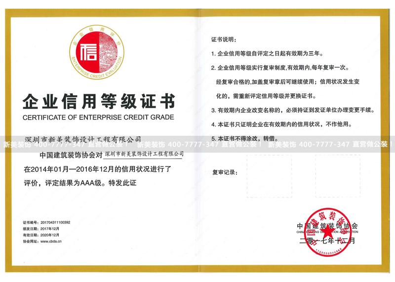 新美装饰企业信用等级证书