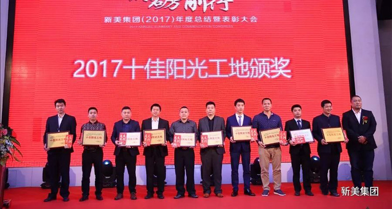 2017十佳阳光工地颁奖