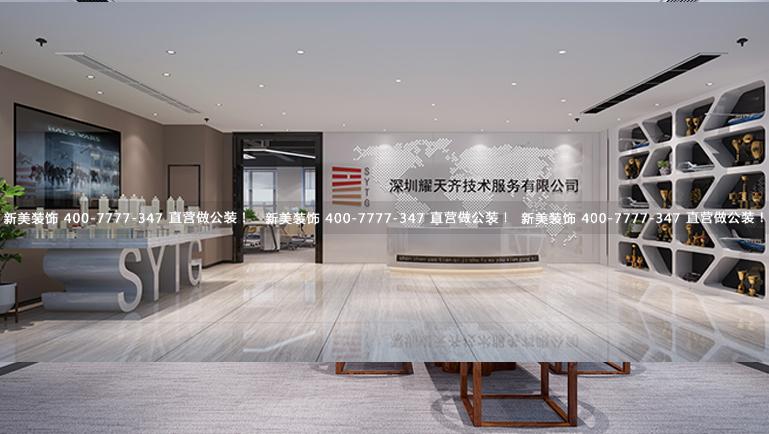 深圳办公室装修 | 科技公司办公空间