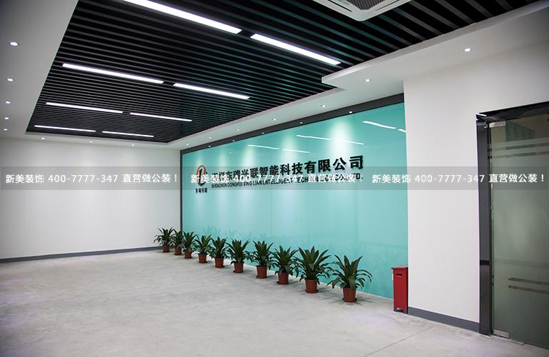 深圳办公室装修 | 深圳东瑞兴联智能科技有限公司
