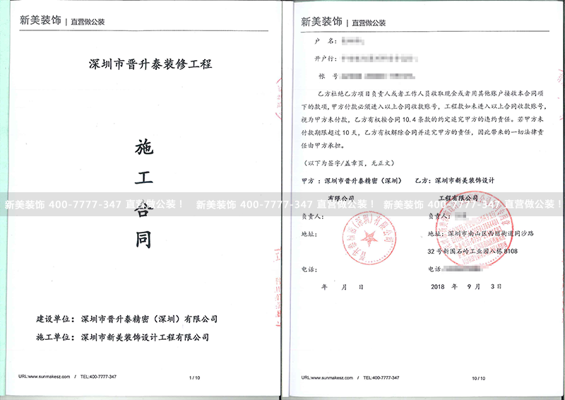 晋升泰精密装修工程-王波.png