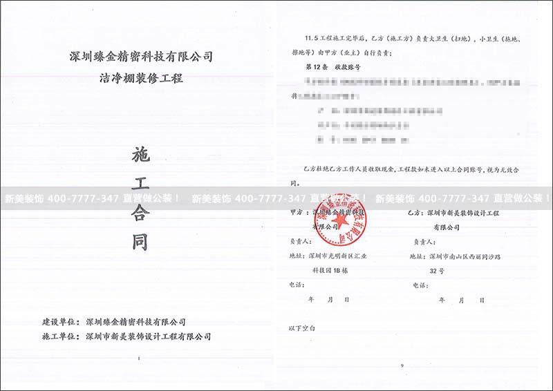 臻金精密科技洁净棚工程-范林军.jpg