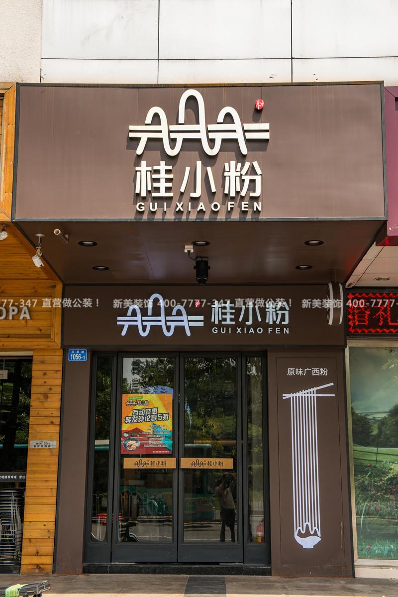 深圳店铺装修 | 桂小粉餐饮空间