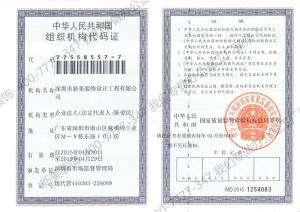 新美装饰设计工程组织机构代码证