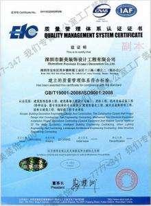 質量管理體係 國際標準認證證書
