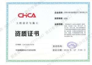 新美装饰净化资质证书