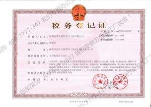 新美装饰设计工程税务登记证