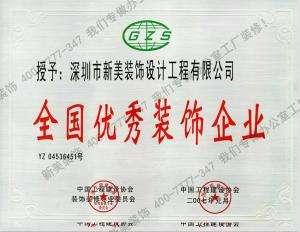 全国优秀装饰企业证书