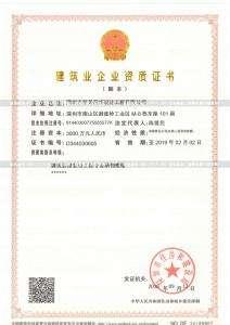 新美装饰施工资质证书