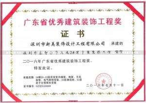廣東省優秀建築裝飾工程獎
