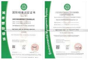 環境管理體系國際標準認證證書