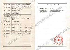 新美装饰设计资质证书