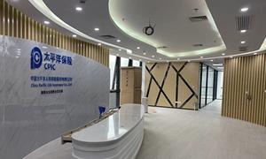 中国太平洋人寿保险公司
