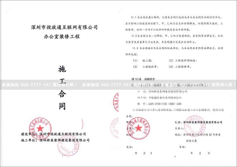深圳市投放通互联网有限公司办公室装修工程.jpg