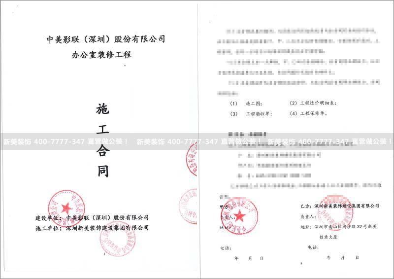 中美影联(深圳)股份有限公司办公室装修工程.jpg
