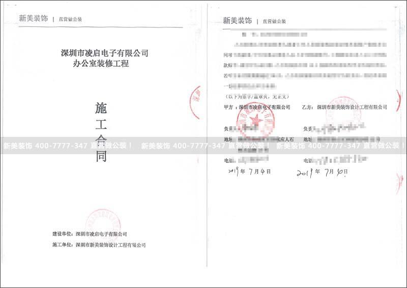 凌启电子20万-姚为红.jpg