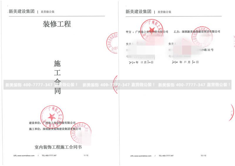 广州妆上实业控股有限公司之办公室装修-游勇.jpg