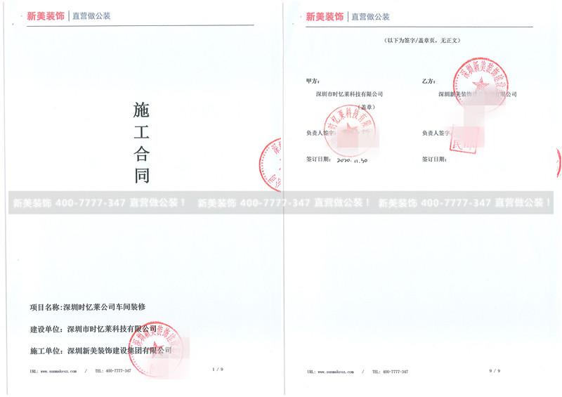 深圳时忆莱公司车间装修工程-朱小治_页面_5.jpg