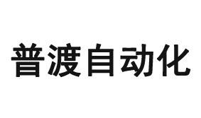 东莞市普渡自动化有限公司厂房装修工程