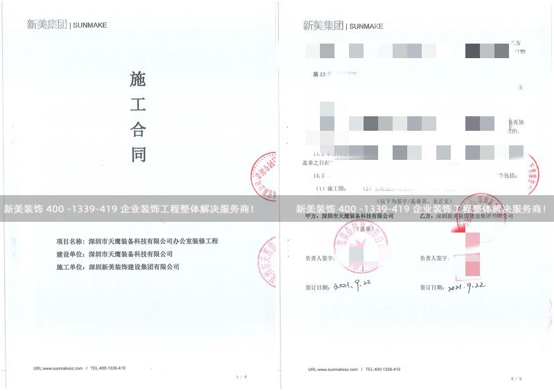 深圳市天鹰装备科技有限公司办公室装修工程